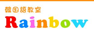 韓国語教室Rainbow